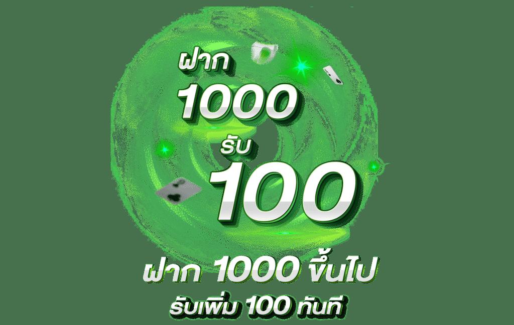 โปรโมชั่น คาสิโน -01