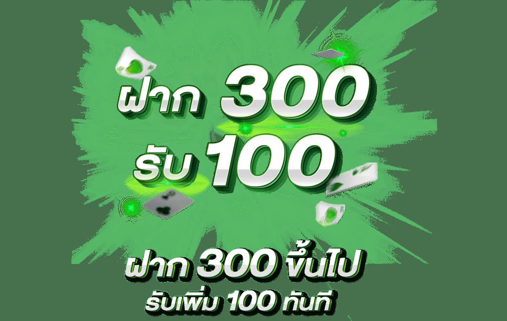 โปรโมชั่น คาสิโน ฝาก 300 รับ 100